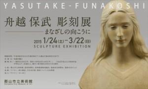 funakoshiyasutake